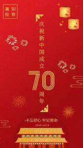 国庆特辑丨为祖国明天绘上一抹检察蓝