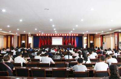 我县举办行政事业单位资产基础管理培训
