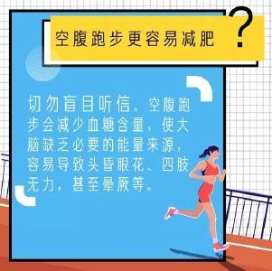 空腹跑步更容易减肥?快跟健身误区说再见