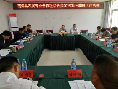 县农民合作社联合会召开第三季度例会