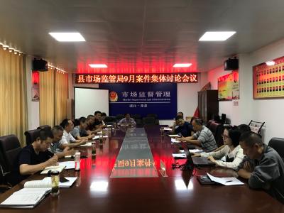 县市场监管局召开9月案件集体讨论会议