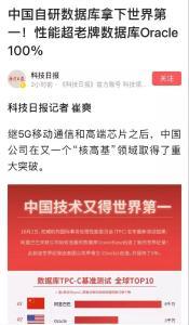 厉害!中国硬核技术打破美国纪录