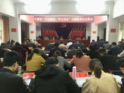 """肖堰镇召开""""不忘初心、牢记使命""""主题教育培训会"""