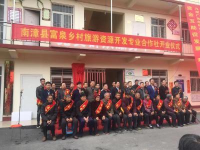 八泉村内置金融合作社成立