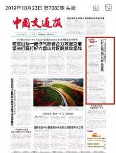 《中国交通报》聚焦南漳,四好农村路建设经验推向全国