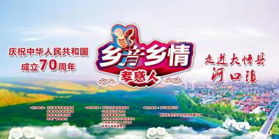 【直播】2019《乡音乡情孝感人》系列活动走进大悟县河口镇