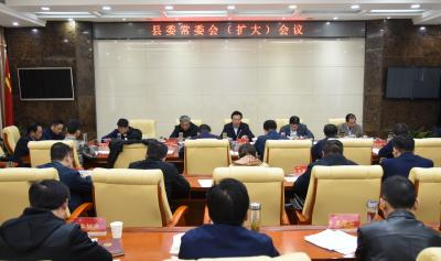 王鹏主持召开县委常委会(扩大)会议