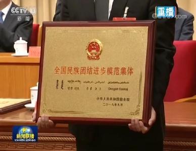 赞!襄阳团队在人民大会堂领奖 受总书记接见