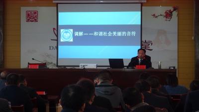 南漳县司法局举办全县普法骨干和人民调解员培训班