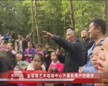 南漳新闻丨金话筒艺术培训中心开展秋季户外研学