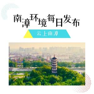 ★南漳环保 每日发布★