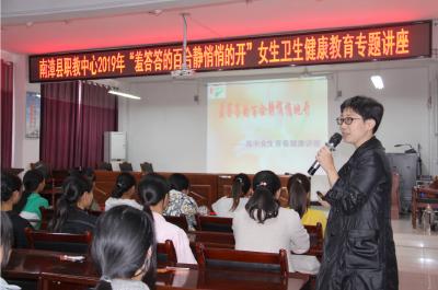 县职教中心举行女生卫生健康教育专题讲座
