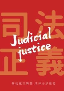 人民锐评 | 守护香港,司法正义不能缺席