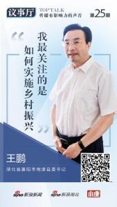 湖北南漳县委书记:乡村振兴如何布局 要研究人口流动趋势