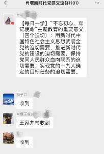 """肖堰镇深入推进""""不忘初心、牢记使命""""主题教育工作"""