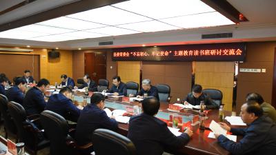 县委常委会主题教育读书班开展第五次集中研讨交流