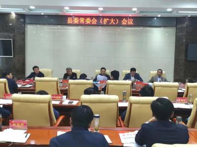 【快讯】王鹏主持召开县委常委会(扩大)会议