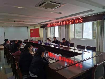【快讯】县司法局开展行政工作情况汇报会