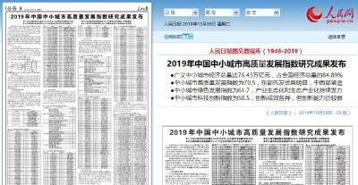 襄阳多地上榜!2019全国百强县市区、千强镇榜单公布!