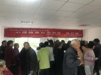 县卫健局开展2019年世界精神卫生日宣传活动