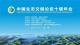 直播 | 中国生态文明论坛十堰年会开幕式与高峰论坛