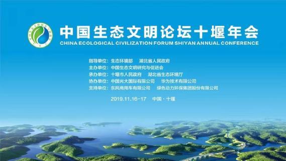 直播   中国生态文明论坛十堰年会市长热点对话与闭幕式