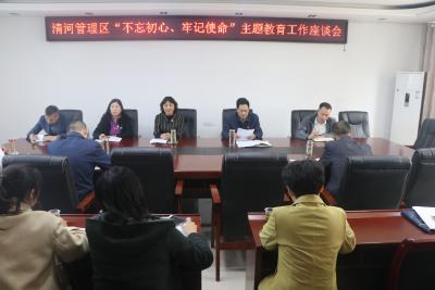 清河管理区召开主题教育工作座谈会