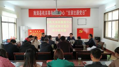 县机关事务服务中心召开调研成果交流会暨专题党课