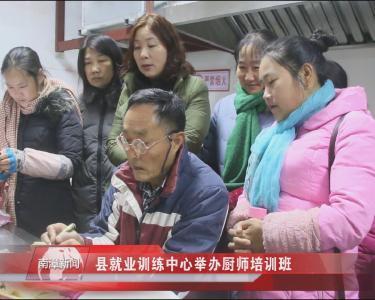 南漳新闻丨县就业训练中心举办厨师培训班