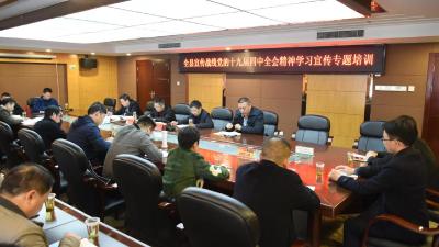 全县宣传战线开展学习宣传党的十九届四中全会精神专题培训