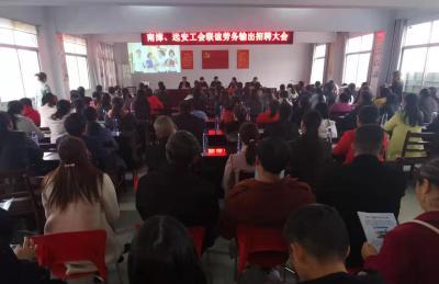 肖堰镇举办南漳、远安工会联谊劳务输出招聘会
