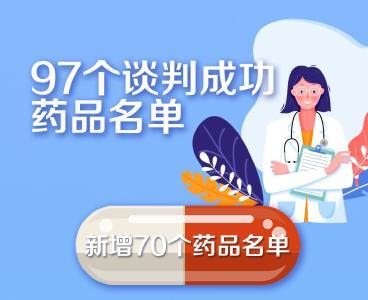 好消息!这批救命药均价降6成,国家医保药品新增70个!