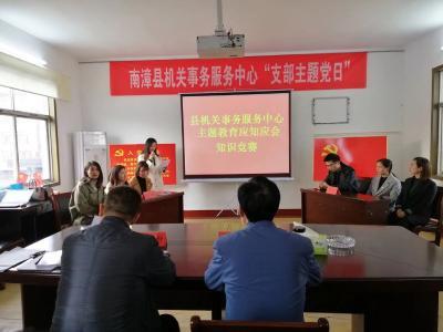 """县机关事务服务中心举办""""不忘初心、牢记使命""""主题教育知识竞赛"""