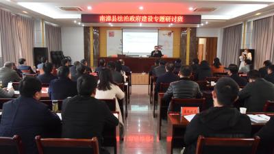 我县邀请武汉大学专家讲授法治课