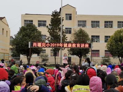 肖堰完小举办2019年秋健康教育知识讲座