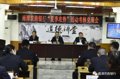 """南漳农商行召开""""夏季攻势""""考核兑现会"""
