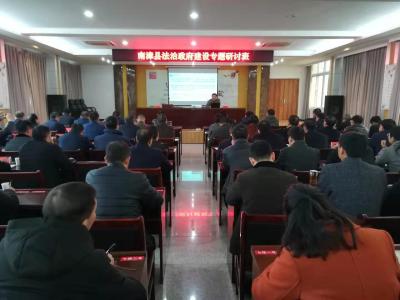 【快讯】我县举办法治政府建设专题研讨班