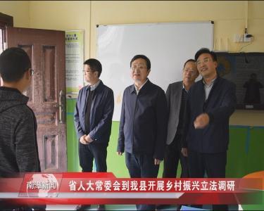 南漳新闻丨省人大常委会到我县开展乡村振兴立法调研