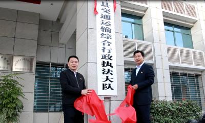 县交通运输综合行政执法大队举行揭牌仪式