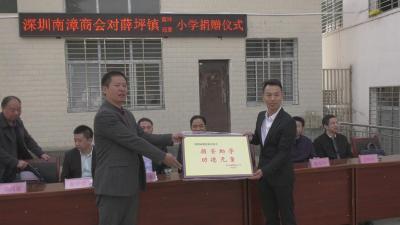 深圳南漳商会到我县开展爱心捐赠活动