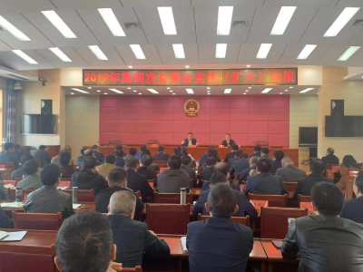 我县召开2019年第四次安委会全体(扩大)会议