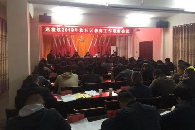 巡检镇召开社区教育工作联席会议