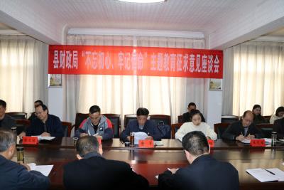 县财政局召开主题教育征求意见座谈会