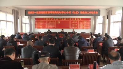 县委第一巡察组巡察薛坪镇22个村(社区)党组织工作动员会召开