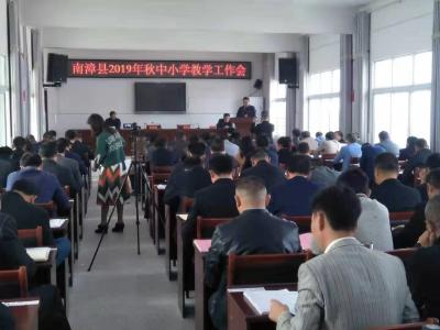 全县中小学教育工作会议在清河中学召开
