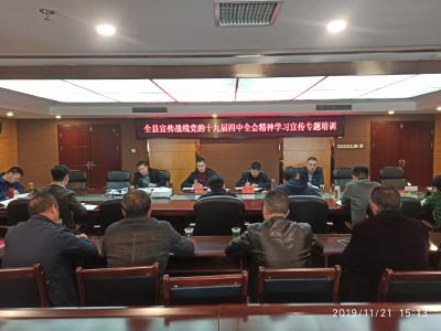 全县宣传战线开展党的十九大四中全会精神学习宣传专题培训