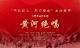 """襄州区""""不忘初心、牢记使命""""主题教育大型革命历史剧《黄河绝唱》"""