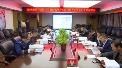 我县召开《南漳化工园区城南片区控制性详细规划》专家评审会
