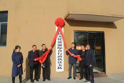南漳县文化旅游综合行政执法大队正式挂牌