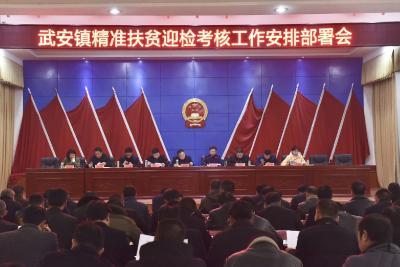 武安镇召开精准扶贫迎检考核  工作安排部署会